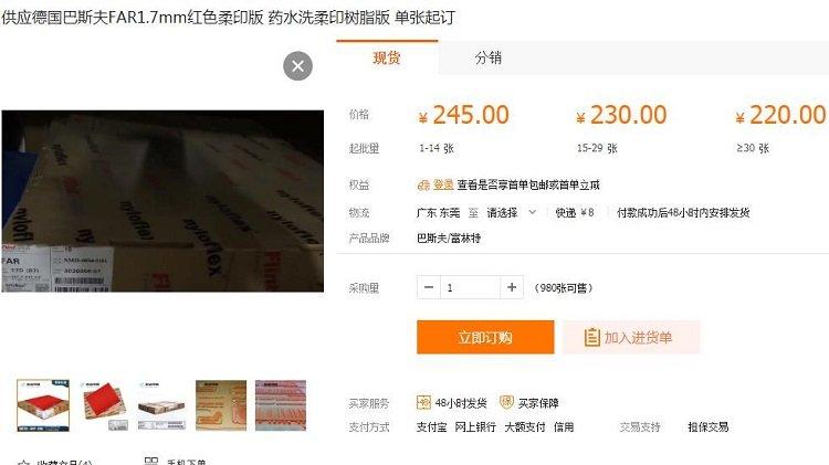 Flexographic-printing-plates-price